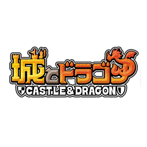 ドラゴン きびだんご と 城
